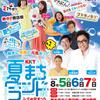 KKT「夏まちランド」7日まで  (熊本県)
