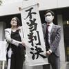 日本は無法地帯。日本人は冷血。憲法や権利は誤訳。