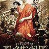 映画『アレクサンドリア』(感想)