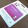 WAONPOINTカードの登録方法と1~100WAONPOINTをもらう方法!