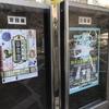 2020年2月29日(土)/東京富士美術館/太田記念美術館/郷さくら美術館/他
