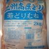 業務スーパー 鶏むね肉2kg878円(税抜)