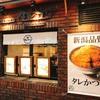 渋谷で新潟の味!タレカツ丼でお祝い。