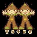 NPO法人 「竹の子の会」