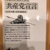 『共産党宣言』マルクス・エンゲルス