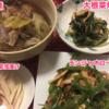 ドラミからの野菜 その後 美味しい料理になりました!!