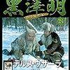 「黒澤明 DVDコレクション」24『デルス・ウザーラ』