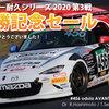 AVANTECH スーパー耐久 優勝記念セール開催のお知らせ(11/4~11/10まで)