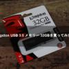 Kingston USB 3.0 メモリー 32GBを買ってみた!