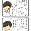 4コマ漫画 ミイコ 「さぐり」