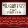 【映画で英会話を学ぼう】「君の膵臓を食べたい(アニメ)」の英語版名言集!