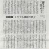 西日本新聞連載第16話 熱中症対策 新たな視点