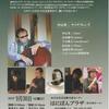 【 イベント情報 】Eiji Nakayama with Friends Live in HONJO