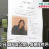 沖縄県うるま市の女性失踪事件!米軍関係者の男を死体遺棄容疑で逮捕!