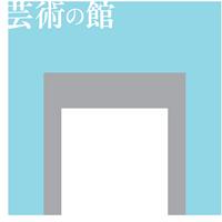 関西周辺の美術館・博物館
