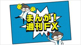 「ざっくりFX用語~アノマリー・インカムゲイン・イールドカーブ~」 まんが!週刊FX 2020年5月29日号
