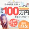 株式会社CREW Realize(リアライズ) | 空き時間を活用して100万円稼げる副収入アプリ!?詐欺?怪しい副業案件なのか調べてみた結果・・・
