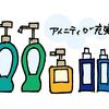 月1は通ってる「瀬長島温泉」を徹底解説!
