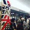 木ノ下歌舞伎「東海道四谷怪談」を観劇して。