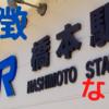 橋本市の特徴って何やねん!観光客が少ないやないか!ええとこはあるねんけどな~!(第3記事目)