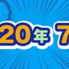 2020年7月期のルーキー賞受賞作を発表しました!
