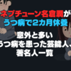ネプチューン名倉潤がうつ病で2カ月休養、意外と多いうつ病を患った芸能人、著名人一覧