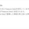 #Qiita ついにTreasure Data のオプトアウトに対応する (「Qiita」「Qiita Jobs」におけるユーザー情報の取り扱い不備について思うこと & Qiita のユーザーページの件でオプトアウトを試す)
