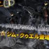 【ガンダム】追加機体はジムクゥエル【バトルオペレーション2】