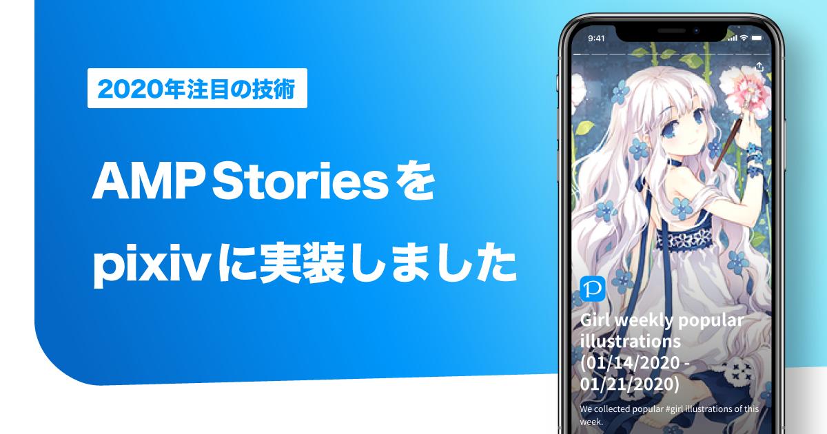 2020年注目の技術、AMP Storiesをpixivに実装しました