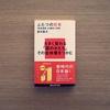 移民の否認は人間の否認ー読書感想「ふたつの日本」(望月優大さん)