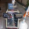 反町駅【土・日曜日のランチ】洋食屋さん ル パラディにランチを食べに行って来た! ~前菜3種盛り+主菜+パン又はライス+ドリンクで1500円~