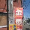 金魚屋と囈語(うわごと)