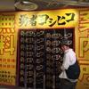 「勇者ヨシヒコ無料案内所」&「東京クリエイターズ・ファイル祭」に行ってきた。