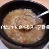 【サイゼリヤ】田舎風やわらかキャベツのスープは身体に優しいうまい!食べるスープだよ^^※動画あり