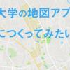 筑波大学の地図アプリを一緒につくってみたい人へ