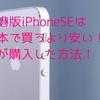 香港版iPhoneSEは日本で買うより安い!私が購入した方法!