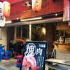 立喰☆焼肉 瑞園 天満店(大阪市北区)