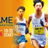 【香川丸亀国際ハーフマラソン2019年】2月3日開催