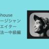 【中級編:ミュージシャン #Clubhouse 活用】#クラブハウス を積極活用する方法5選【ラッパー・シンガー・ビートメイカー も使おう】