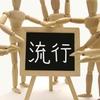 俺の考え〜言葉への違和感〜