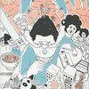 中川学さんの『探さないでください』を読んだので、感想を書いてみた!!
