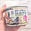 【シャレたつまみはいかがでしょうか?】セブンの缶詰「オリーブオイル さんまときのこ」が常備必至なやつやった
