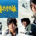【俺たちの旅】という超名作ドラマが1975(昭和50)年10月5日スタート。その後45年間❗️❓️もワタクシの人生を動かすものになるとは思わなかったな~