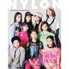 【セブンネット】Girls2 SPECIAL BOOK - produced by NYLON JAPAN 予約受付中!2021年9月29日発売!