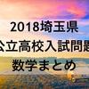 【数学解説】2018埼玉県公立高校入試問題~まとめ~