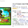 きみは「ゼルダの伝説 大地の汽笛」というゲームを知っているか。