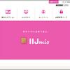 IIJmioの「SMS機能付きSIM」を購入(契約)してみた!