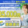 (新登場)置くだけ簡単Wi-Fi!キャッシュバック!【SoftBank Airキャンペーン】2ヵ月後に銀行に振り込まれます。