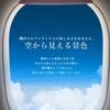 飛行機からの景色を楽しむなら左右どっちの座席がいいの?