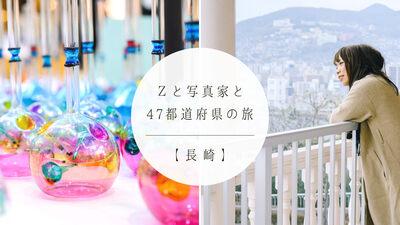 【長崎】異国情緒漂うグラバー園とレトロかわいいガラス細工に魅せられる旅